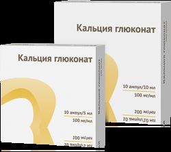 КАЛЬЦИЯ ГЛЮКОНАТ Р-Р В/В И В/М 10% 5МЛ №10 ОЗН в Ярославле