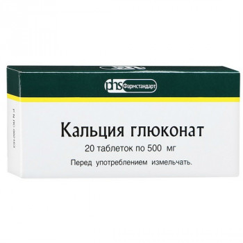КАЛЬЦИЯ ГЛЮКОНАТ ТАБ. 500МГ №20 ФСД в Хабаровске