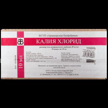 КАЛЬЦИЯ ХЛОРИД Р-Р В/В 10% 10МЛ №10 АБФ в Чебоксарах