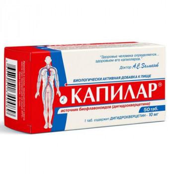 КАПИЛАР ТАБ. 250МГ №50 БАД в Екатеринбурге