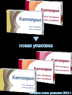КАПТОПРИЛ ТАБ. 50МГ №20 ОЗН в Ярославле