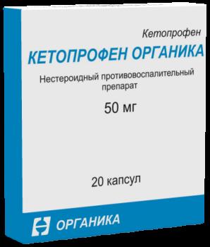 КЕТОПРОФЕН ОРГАНИКА КАПС. 50МГ №20 в Томске