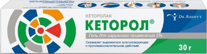 КЕТОРОЛ ГЕЛЬ 2% 30Г в Чебоксарах
