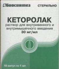 КЕТОРОЛАК Р-Р В/В И В/М 30МГ/МЛ 1МЛ №10 БСЗ в Екатеринбурге