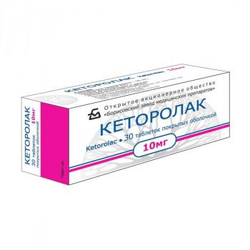 КЕТОРОЛАК ТАБ. П.П.О. 10МГ №10 БЗМ в Красноярске