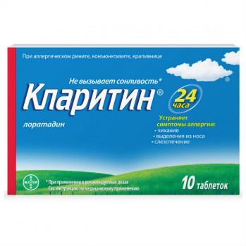 КЛАРИТИН ТАБ. 10МГ №10 в Томске