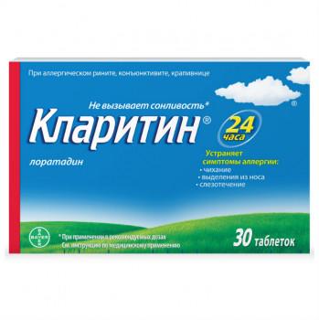 КЛАРИТИН ТАБ. 10МГ №30 в Томске