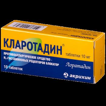 КЛАРОТАДИН ТАБ. 10МГ №10 в Туле