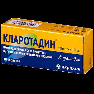 КЛАРОТАДИН ТАБ. 10МГ №30 в Чебоксарах