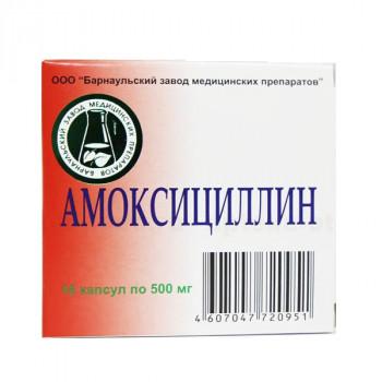 АМОКСИЦИЛЛИН КАПС. 500МГ №16 БНЗ в Челябинске