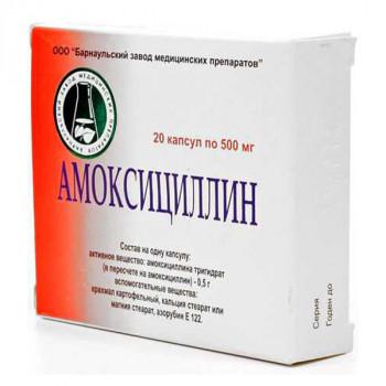 АМОКСИЦИЛЛИН КАПС. 500МГ №20 БНЗ в Чебоксарах