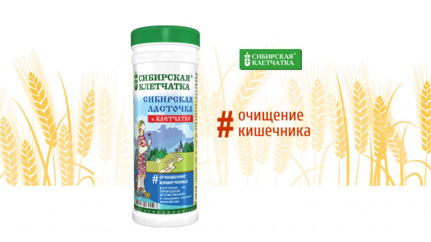 КЛЕТЧАТКА СИБИРСКАЯ ЛАСТОЧКА 170Г в Челябинске