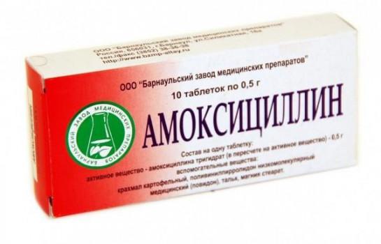 АМОКСИЦИЛЛИН ТАБ. 500МГ №10 БНЗ в Хабаровске