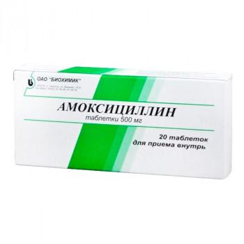 АМОКСИЦИЛЛИН ТАБ. 500МГ №20 БХК в Чебоксарах