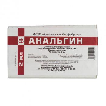 АНАЛЬГИН Р-Р ДЛЯ ИН. 50% 2МЛ №10 АБФ в Твери