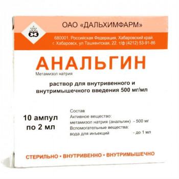 АНАЛЬГИН Р-Р ДЛЯ ИН. 50% 2МЛ №10 ДХФ в Екатеринбурге