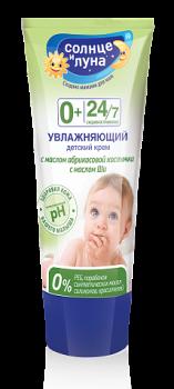 КРЕМ ДЕТСКИЙ УВЛАЖНЯЮЩИЙ 75МЛ в Екатеринбурге