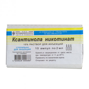 КСАНТИНОЛА НИКОТИНАТ Р-Р ДЛЯ ИН. 15% 2МЛ №10 СЕМ в Ярославле