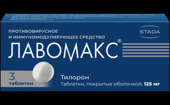 ЛАВОМАКС ТАБ. П.О 125МГ №3 в Томске