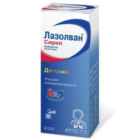 ЛАЗОЛВАН СИРОП 15МГ/5МЛ 100МЛ (ЛЕСНАЯ ЯГОДА) в Екатеринбурге