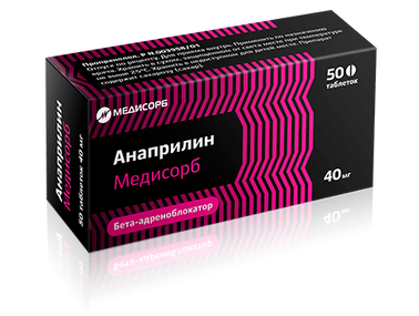 АНАПРИЛИН ТАБ. 40МГ №50 МДС в Хабаровске