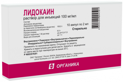 ЛИДОКАИН Р-Р ДЛЯ ИН. 10% 2МЛ №10 ОРК в Чебоксарах