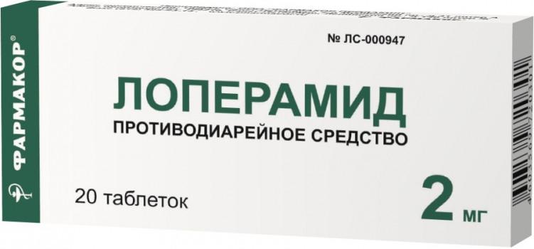 ЛОПЕРАМИД ТАБ. 2МГ №20 ФПШ в Чебоксарах