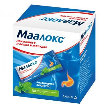 МААЛОКС СУСП. 15МЛ №30 в Хабаровске
