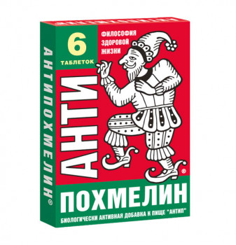 АНТИПОХМЕЛИН АНТИП ТАБ. 500МГ №6 БАД в Ярославле