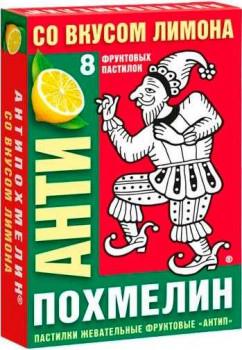 АНТИПОХМЕЛИН ТАБ. ЖЕВ. ЛИМОН 500МГ №8 БАД в Ярославле