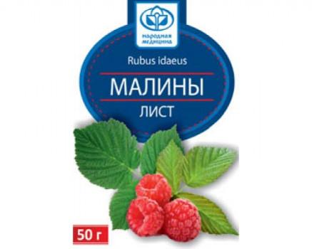 МАЛИНА ЛИСТЬЯ ФИТОЧАЙ 30Г БАД в Ярославле
