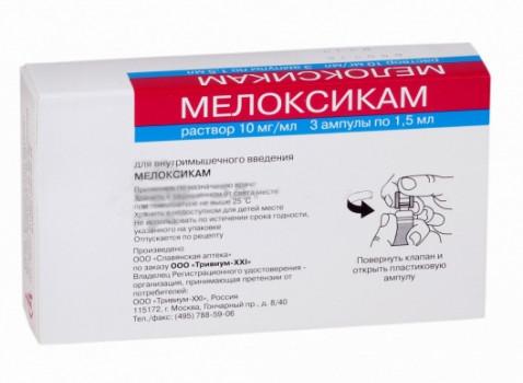 МЕЛОКСИКАМ Р-Р В/М 10МГ/МЛ 1.5МЛ №3 СЛА в Чебоксарах