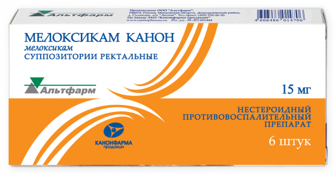 МЕЛОКСИКАМ-КАНОН СУПП. РЕКТ. 15МГ №6 в Чебоксарах
