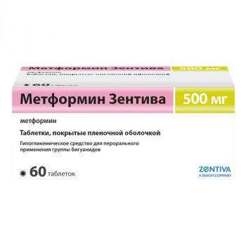 МЕТФОРМИН ЗЕНТИВА ТАБ. П.П.О. 500МГ №60 в Ярославле