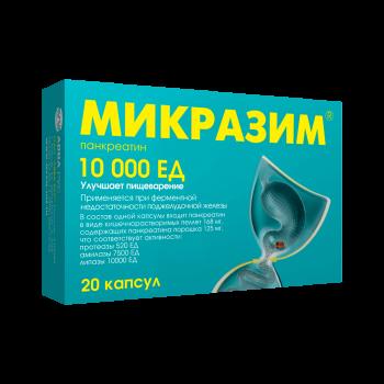 МИКРАЗИМ КАПС. 10000ЕД №20 в Екатеринбурге