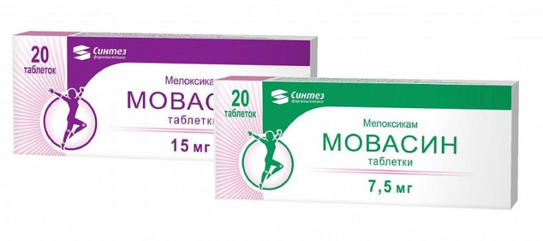 МОВАСИН ТАБ. 7,5МГ №20 в Челябинске