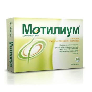 МОТИЛИУМ ТАБ. П.О 10МГ №30 в Екатеринбурге