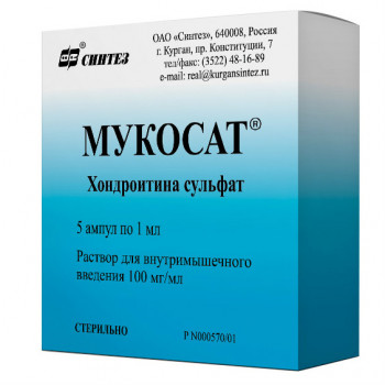 МУКОСАТ Р-Р В/М 100МГ/МЛ 1МЛ №5 в Красноярске