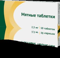 МЯТНЫЕ ТАБ. №10 ОЗН в Ярославле