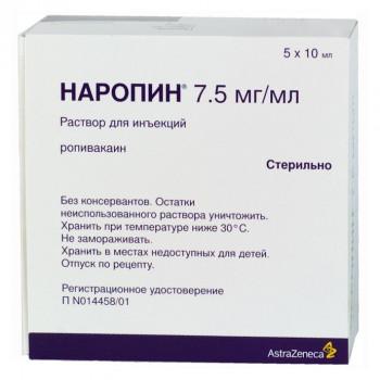 НАРОПИН Р-Р ДЛЯ ИН. 7,5МГ/МЛ 10МЛ №5 в Томске