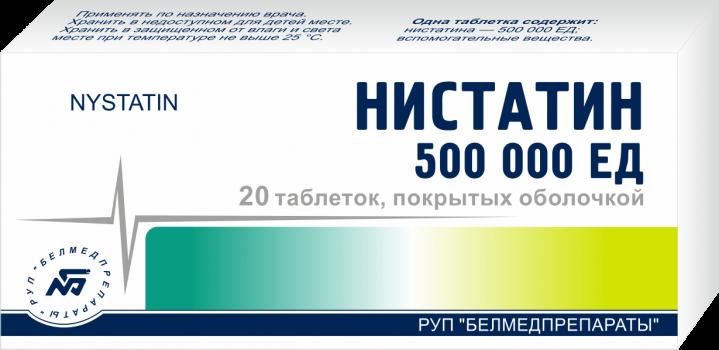 НИСТАТИН ТАБ. П.О 500 Т.ЕД №20 БМП в Чебоксарах