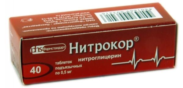 НИТРОКОР ТАБ. СУБЛИНГВ. 0,5МГ №40 в Хабаровске