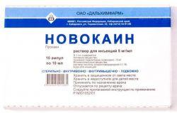 НОВОКАИН Р-Р ДЛЯ ИН. 0,5% 10МЛ №10 ДХФ в Чебоксарах